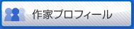 作家プロフィール