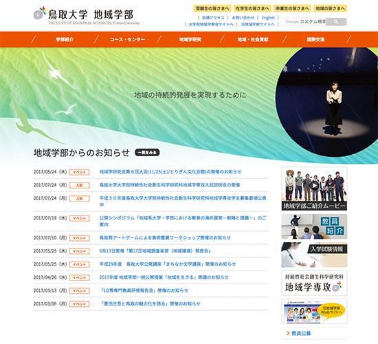 鳥取大学地域学部