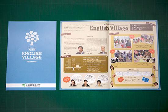 鳥取環境大学 英語村