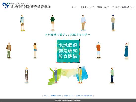 鳥取大学地域価値創造研究教育機構