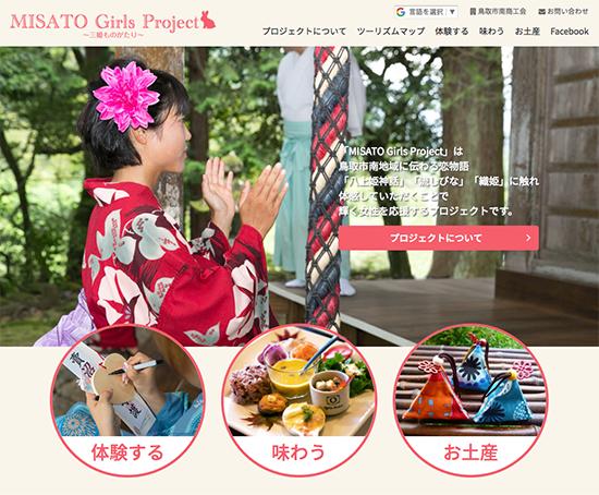 MISATO Girls Project〜三姫ものがたり
